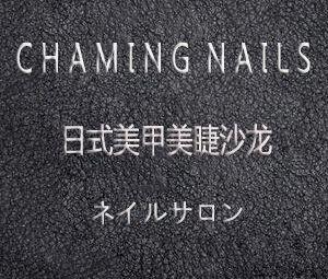 Charming Nails美甲专业店