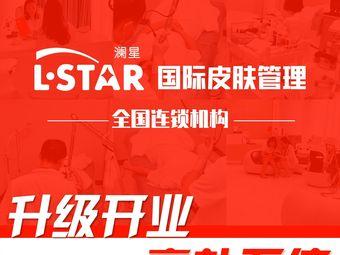 澜星·L STAR国际皮肤管理(银泰城店)