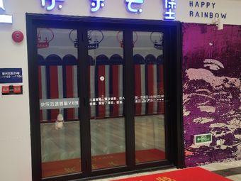 快乐云堡射箭VR娱乐馆