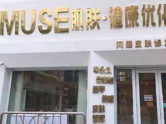 MUSE肌肤·健康优化中心