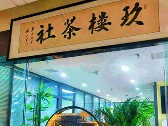 玖楼茶社(万达中心店)