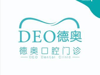 德奥口腔门诊 牙齿矫正中心