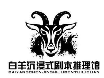 白羊沉浸式剧本推理馆