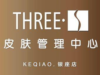 Three思瑞肌肤管理(银座二店)