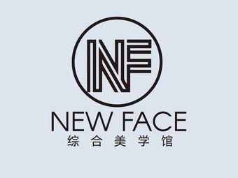 NEW FACE科技美肤中心