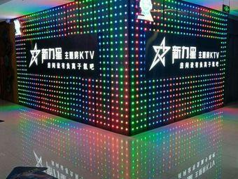 新力星KTV(慧聪店)
