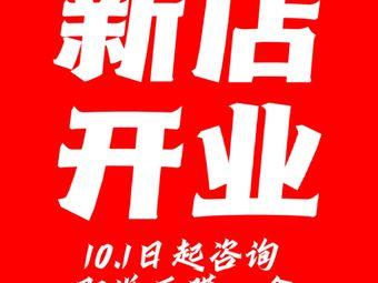 独匠·半永久纹绣皮肤管理品牌连锁(江阴普惠苑店)