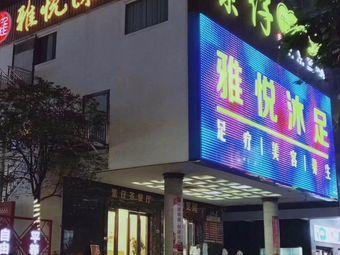 雅悦沐足阁(大朗店)