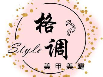 Style·格调美甲美睫工作室