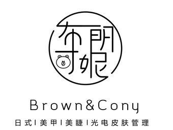 布朗•可妮美甲美睫(万象店)