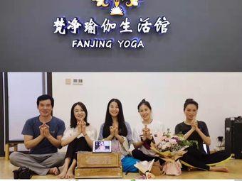梵净瑜伽(新城馆)
