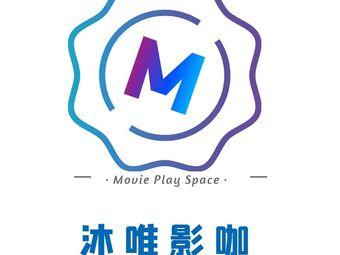 沐唯影咖(文理店)