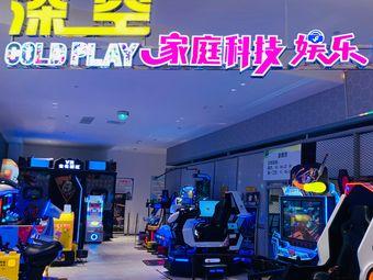 深空·VR家庭科技娱乐中心(金源购物中心店)