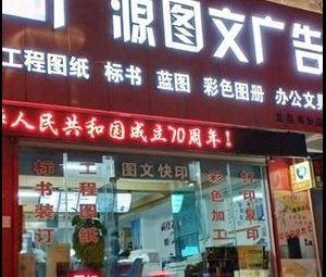 广源图文广告24小时(龙昆南店)