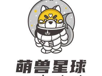 萌兽星球宠物研究所(天宝物华店)