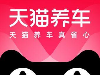 天猫养车连锁店(瑶海万达店)
