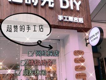 旧时光DIY手工集合店