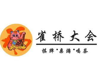 雀桥大会·棋牌·桌游·喝茶