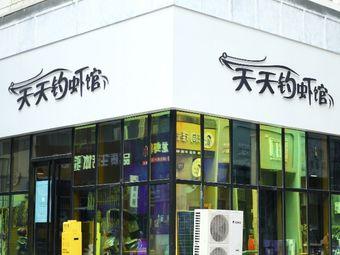 天天钓虾馆(民乐园店)