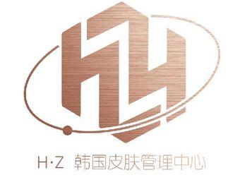 HZ韩国皮肤管理中心