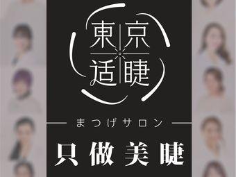 東京适睫匠人日式美睫(福田金中环店)
