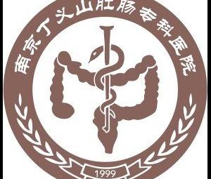南京丁义山肛肠专科医院