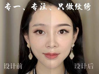 贝贝专业纹眉半永久纹绣(万达店)