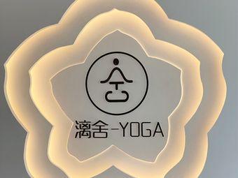 漓舍瑜伽普拉提身心疗愈工作室