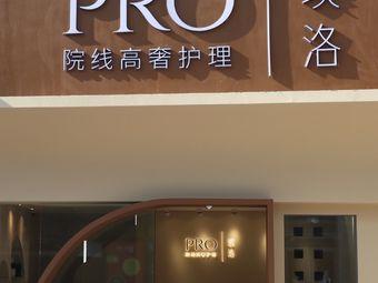 PRO|璞洛 院线高奢护理(泰州海陵店)