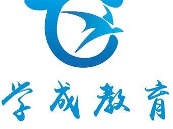 学成教育(北京导航考研赤峰分校)