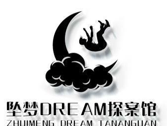 墜夢DREAM探案館·劇本殺·桌游·密室