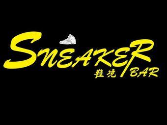 鞋境sneakerbar