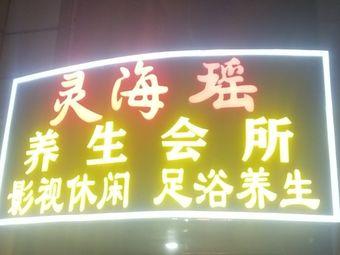 灵海瑶养生会所
