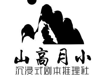 山高月小桌游剧本杀