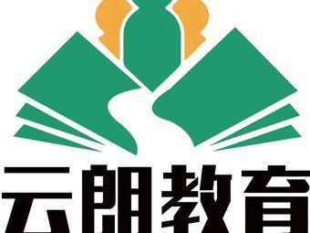 云朗学历教育·自习室