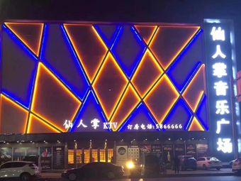 仙人掌音乐会馆