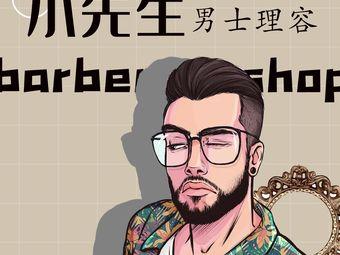 小先生barber shop男士理发馆