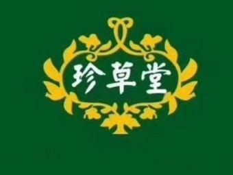 珍草堂植物染发养发店(大溪地店)