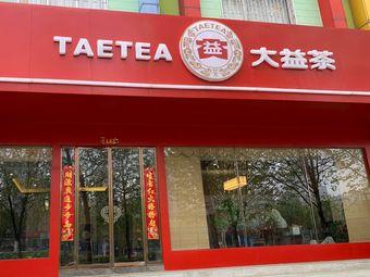大益茶体验馆(仲景路店)