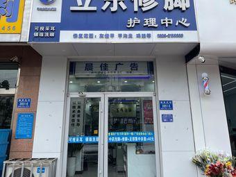 立东修脚护理中心