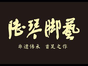 陆琴脚艺(任港路万科濠河传奇店)