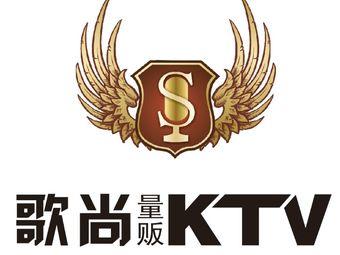 歌尚量贩KTV(盛泽旗舰店)