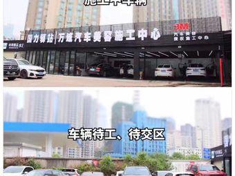 3m万域汽车美容施工中心