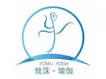 攸莯·瑜伽YOMU YOGA