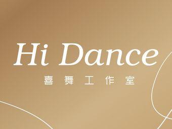 Hi Dance舞蹈工作室