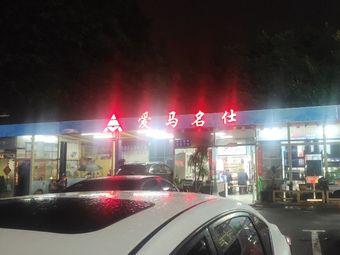 爱马名仕(aone店)