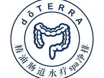 doTERRA腸道健康管理中心