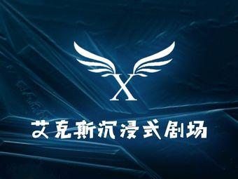 X艾克斯沉浸式密室逃脱剧本社(金海影城店)