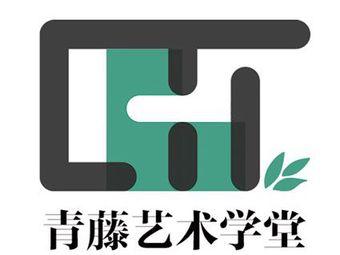 青藤艺术学堂