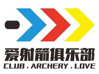 爱射箭俱乐部(BDA国际广场店)